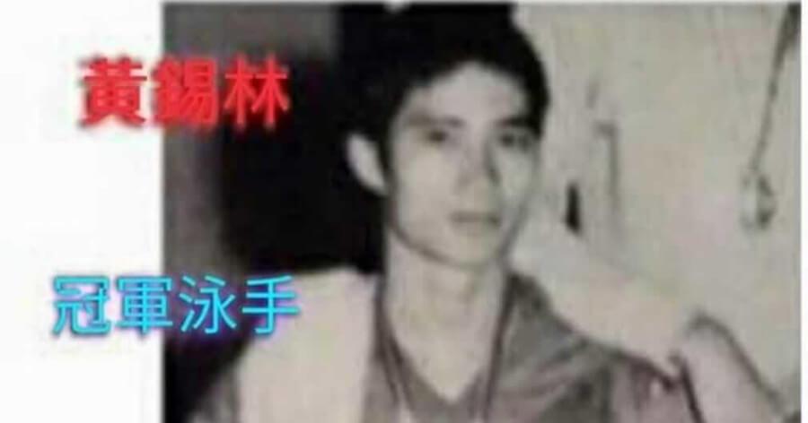 黃錫林年青時泳員照片 banner