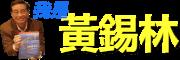我是黃錫林 Site Logo 180x60